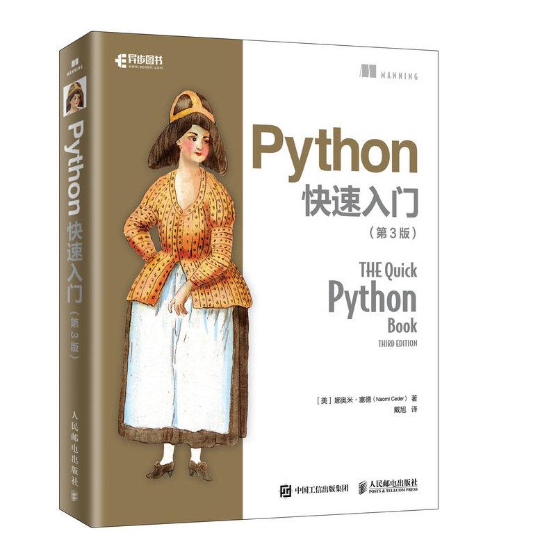 Python 快速入門, 3/e (The Quick Python Book, 3/e)-preview-2