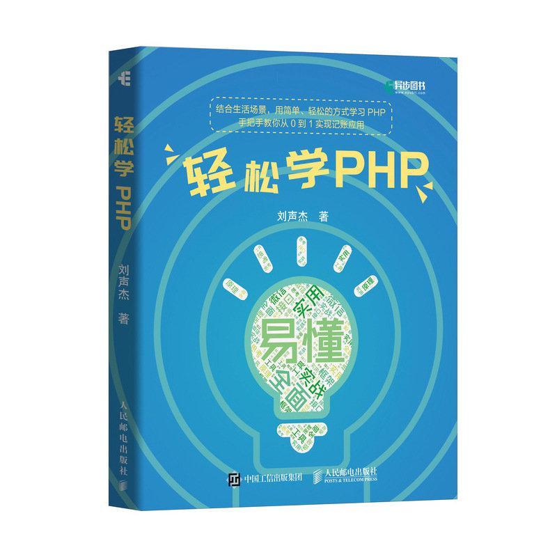 輕松學PHP-preview-2