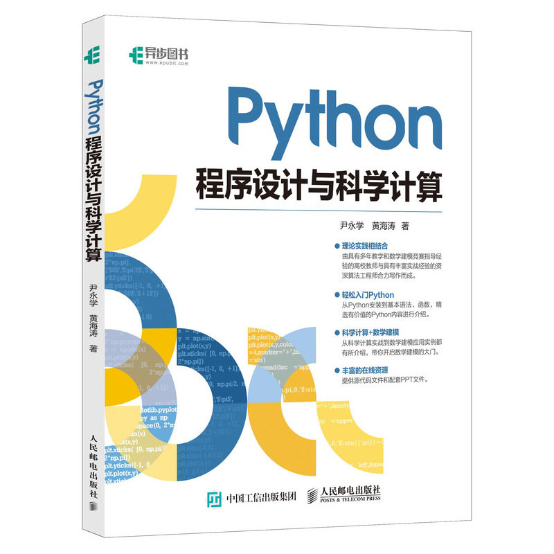 Python程序設計與科學計算-preview-2