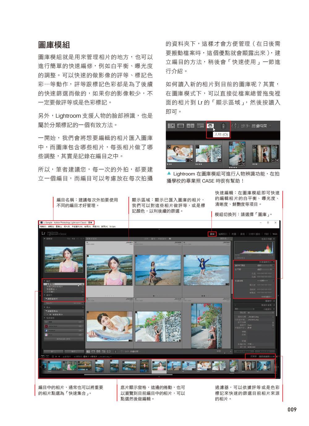 Lightroom Classic 魅力人像修圖經典版|調光調色x美膚秘訣x日系風x韓式婚紗-preview-1