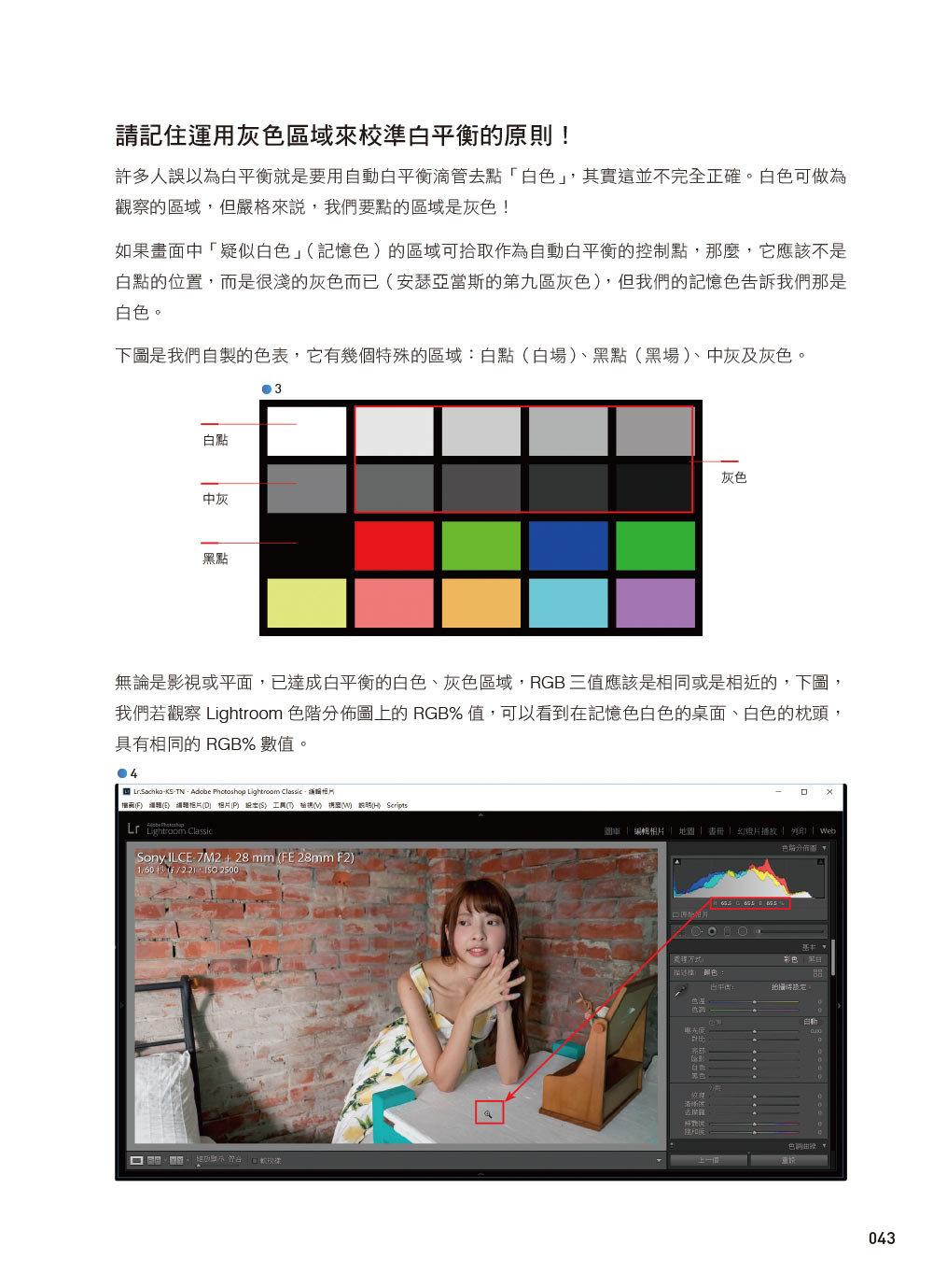 Lightroom Classic 魅力人像修圖經典版|調光調色x美膚秘訣x日系風x韓式婚紗-preview-5