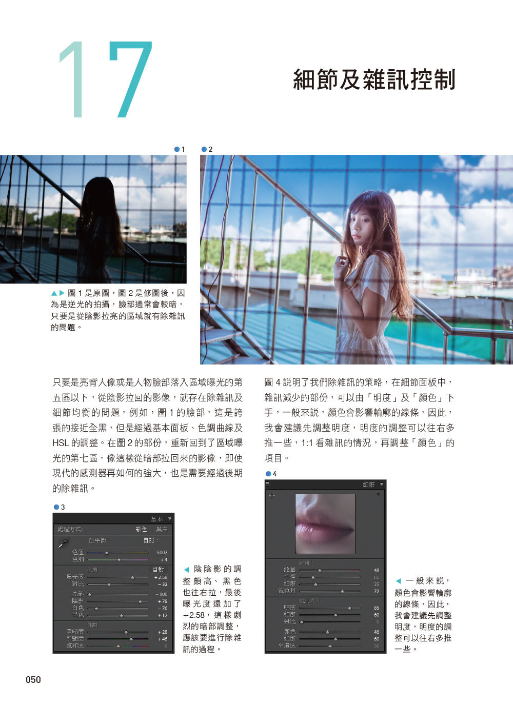 Lightroom Classic 魅力人像修圖經典版|調光調色x美膚秘訣x日系風x韓式婚紗-preview-6