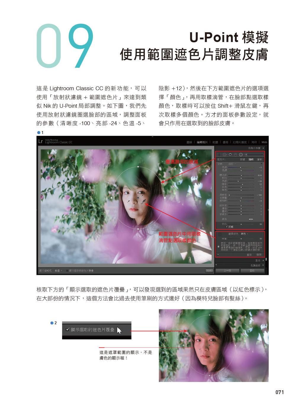 Lightroom Classic 魅力人像修圖經典版|調光調色x美膚秘訣x日系風x韓式婚紗-preview-8