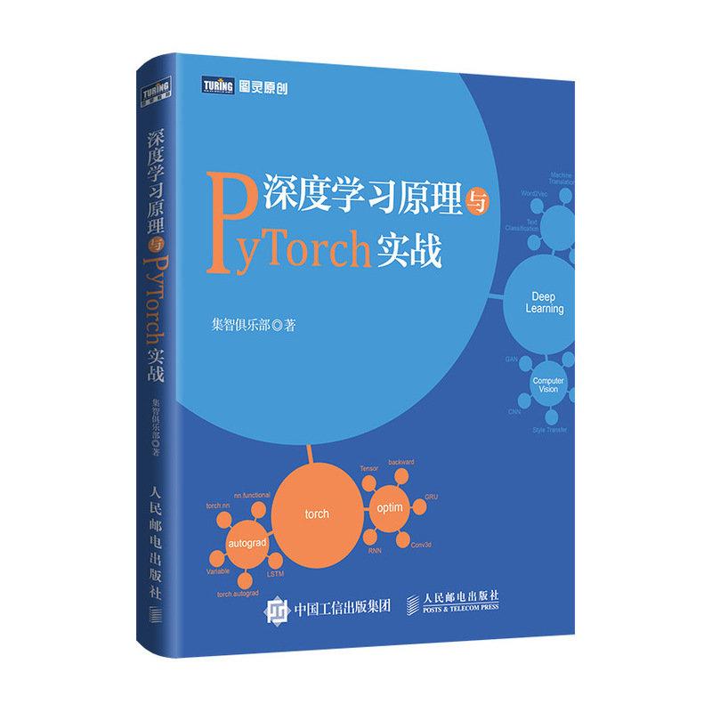 深度學習原理與 PyTorch 實戰-preview-2