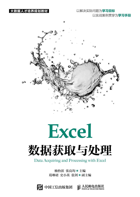 Excel 數據獲取與處理-preview-1