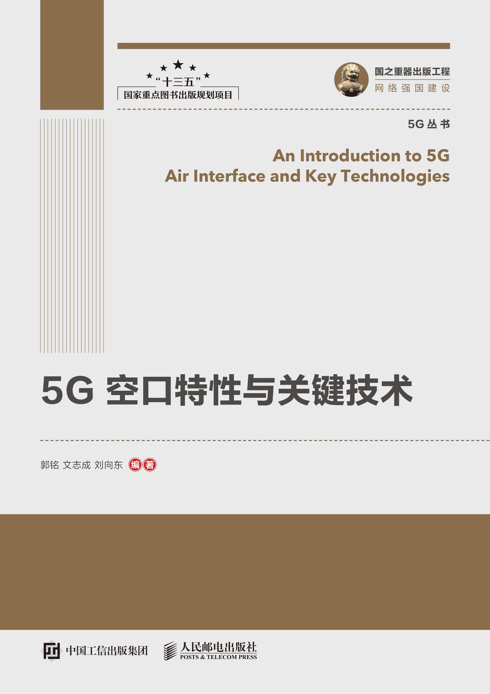 國之重器出版工程 5G空口特性與關鍵技術-preview-1