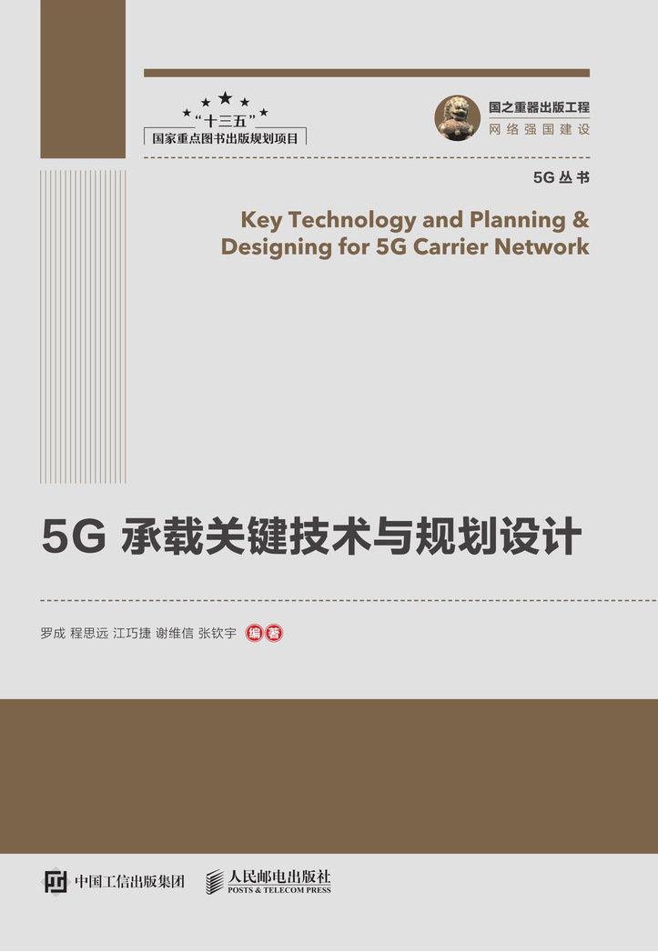 國之重器出版工程 5G承載關鍵技術與規劃設計-preview-1
