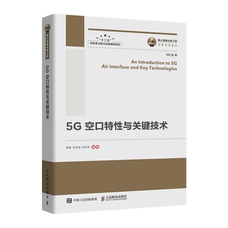 國之重器出版工程 5G空口特性與關鍵技術-preview-2