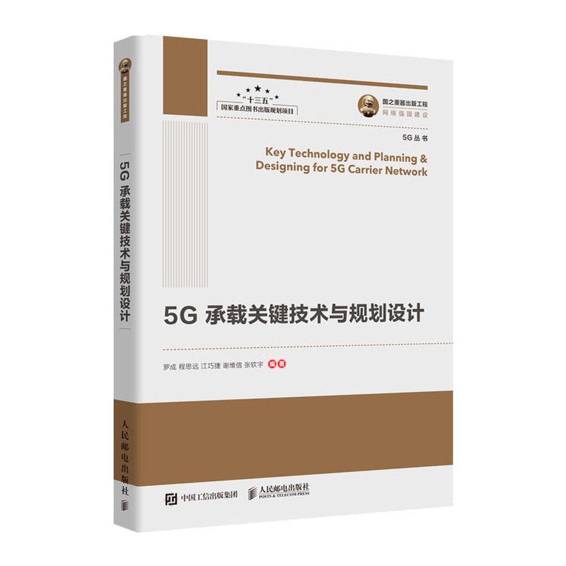 國之重器出版工程 5G承載關鍵技術與規劃設計-preview-2