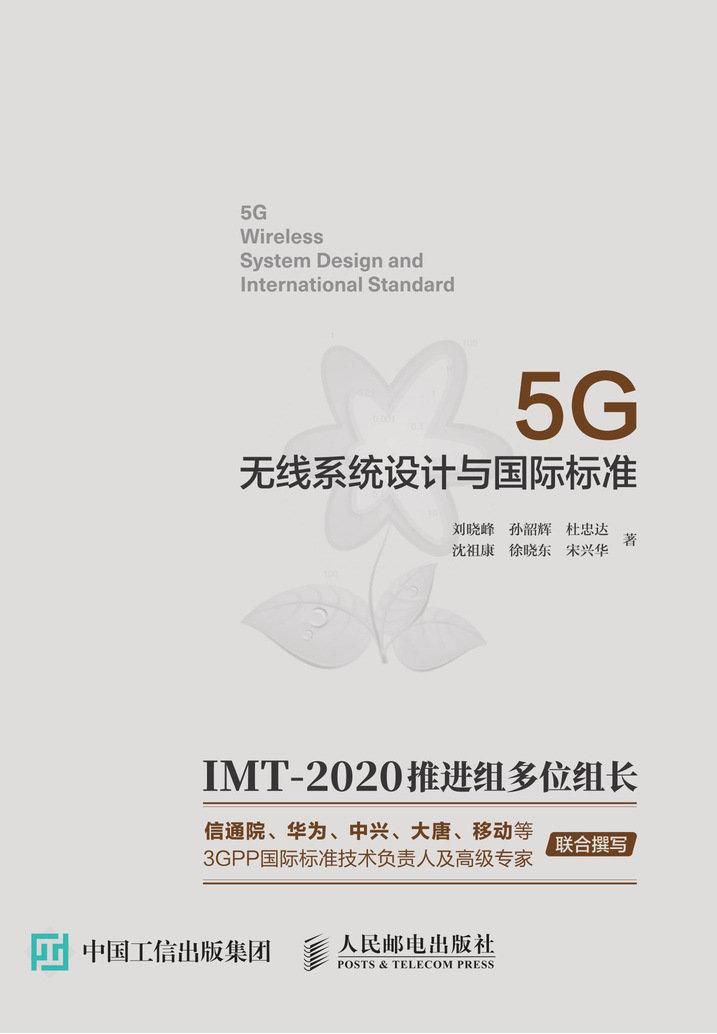 5G 無線系統設計與國際標準-preview-1