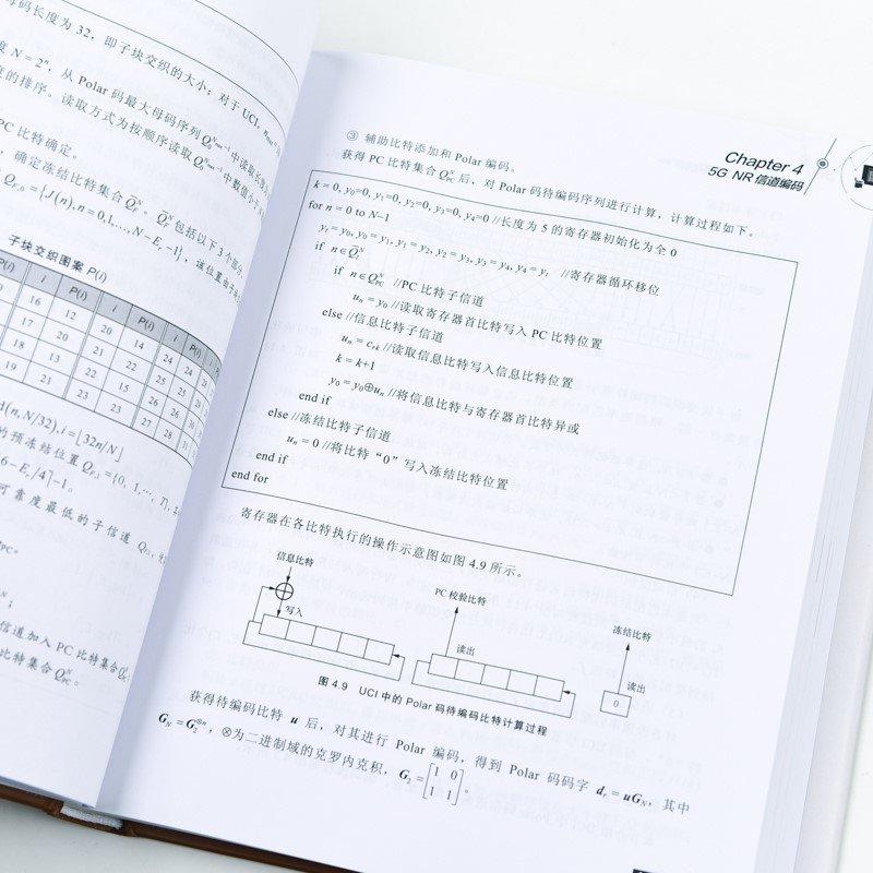 5G 無線系統設計與國際標準-preview-3