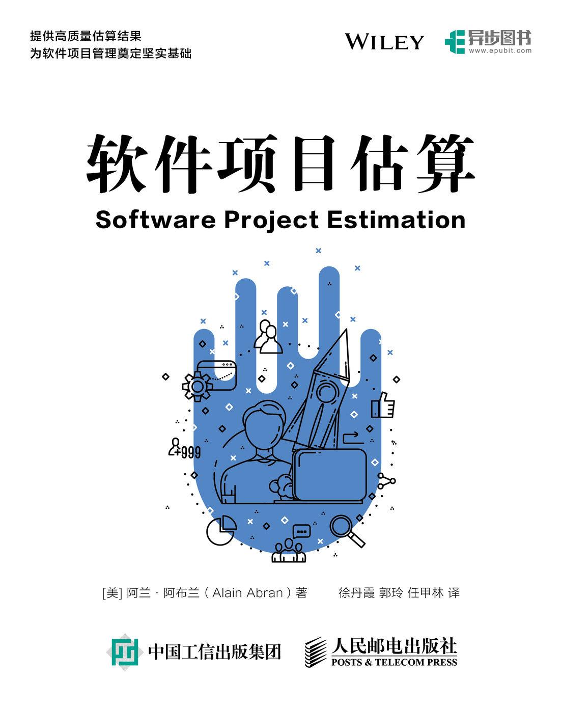 軟件項目估算 Software Project Estimation-preview-1