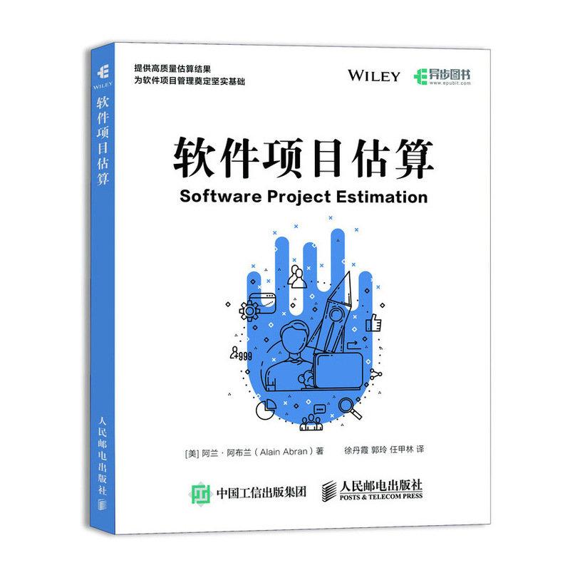 軟件項目估算 Software Project Estimation-preview-2