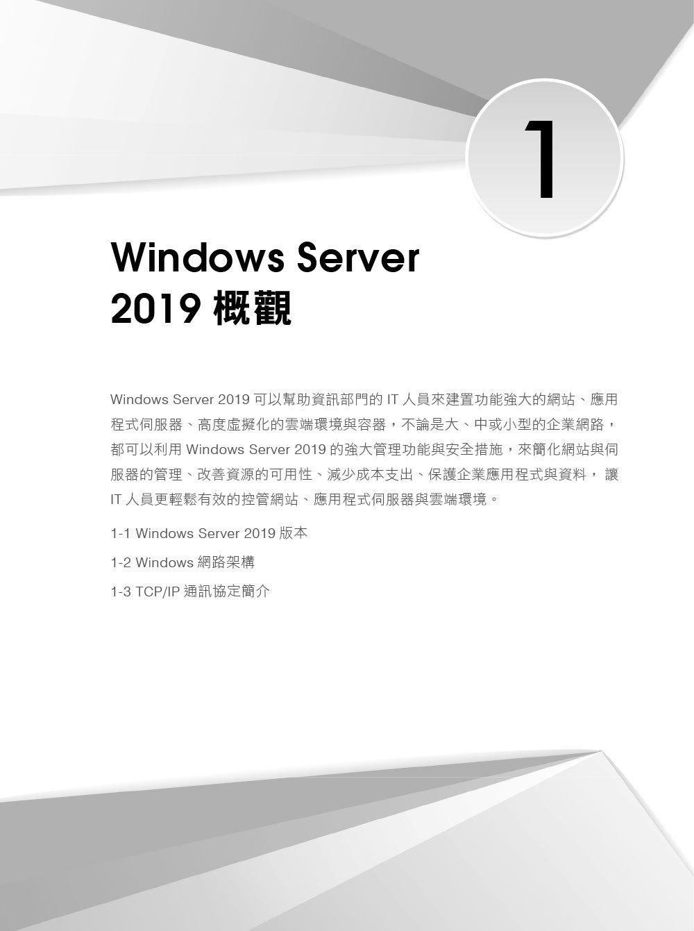Windows Server 2019 系統與網站建置實務-preview-1