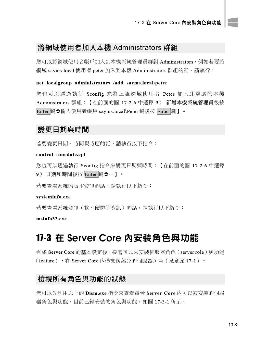 Windows Server 2019 系統與網站建置實務-preview-7