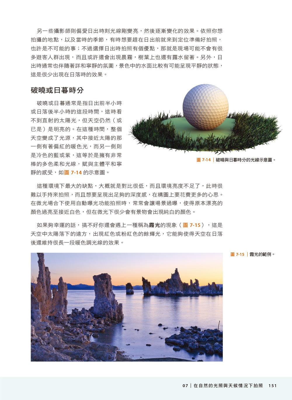 用對鏡頭x正確用光x拍好人像的9堂攝影必修課 (Understanding Photography)-preview-7
