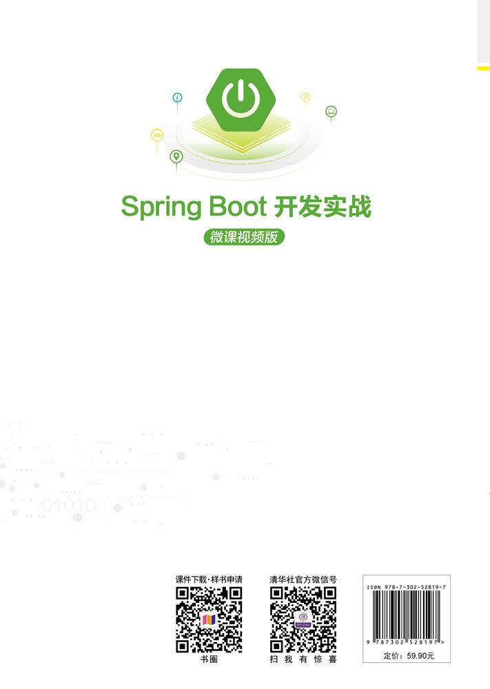 Spring Boot 開發實戰-微課視頻版-preview-2