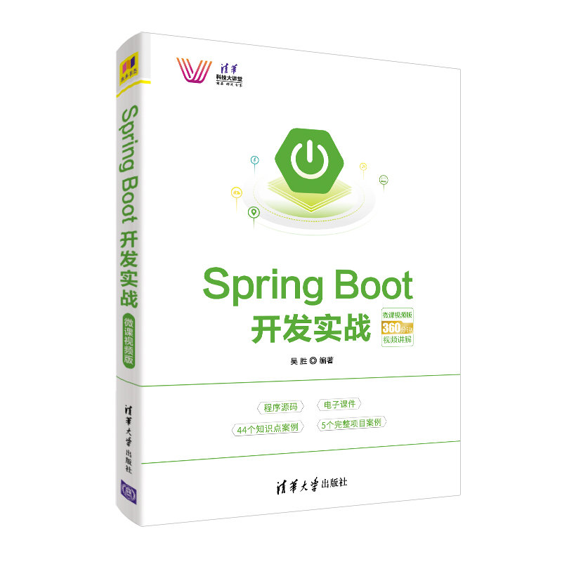 Spring Boot 開發實戰-微課視頻版-preview-3