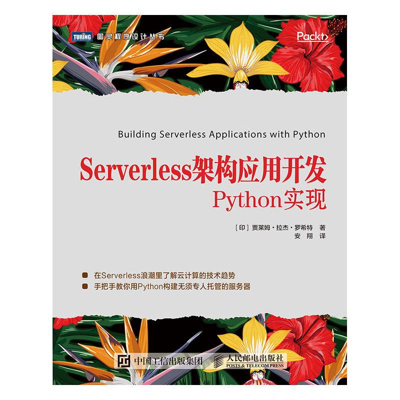 Serverless架構應用開發 Python實現-preview-1