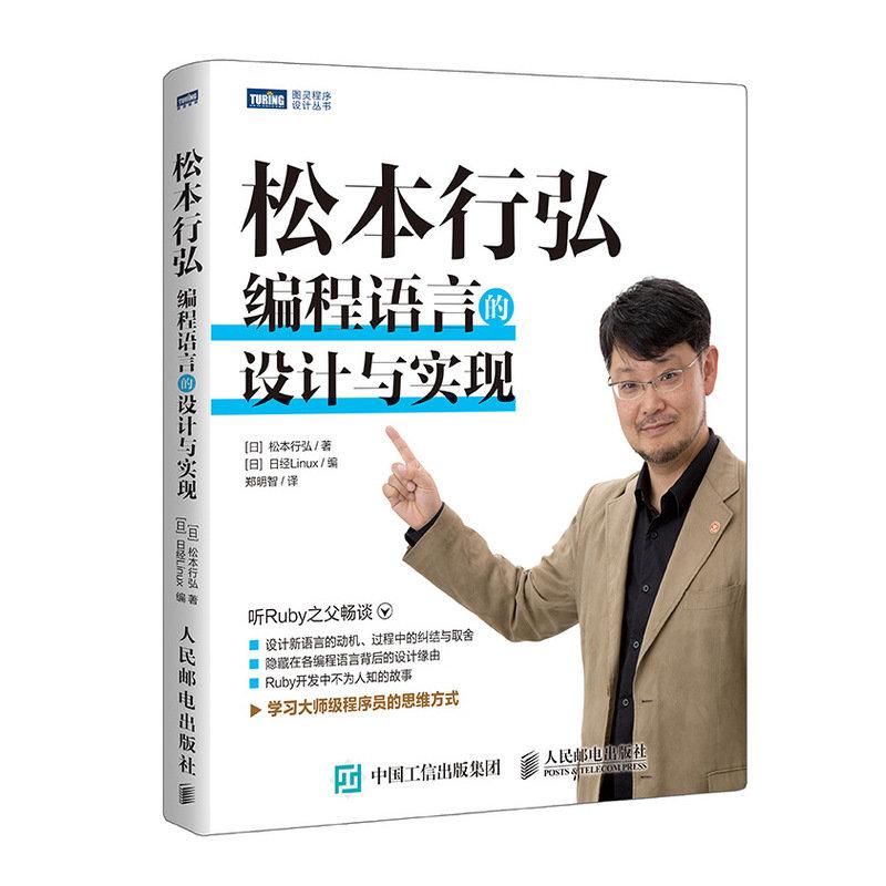 松本行弘 編程語言的設計與實現-preview-2