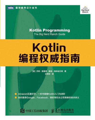 Kotlin 編程權威指南-preview-1