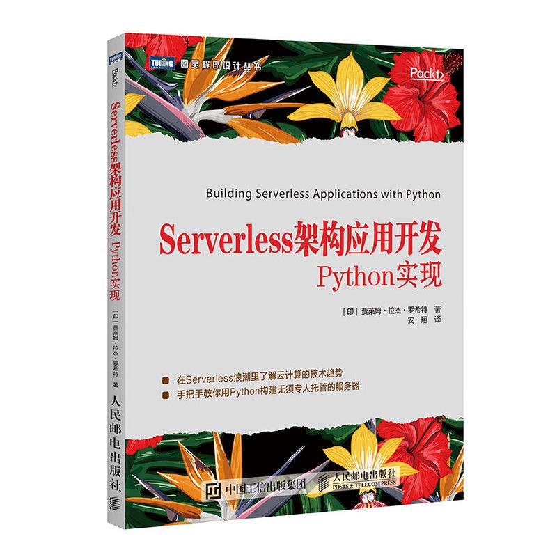 Serverless架構應用開發 Python實現-preview-2