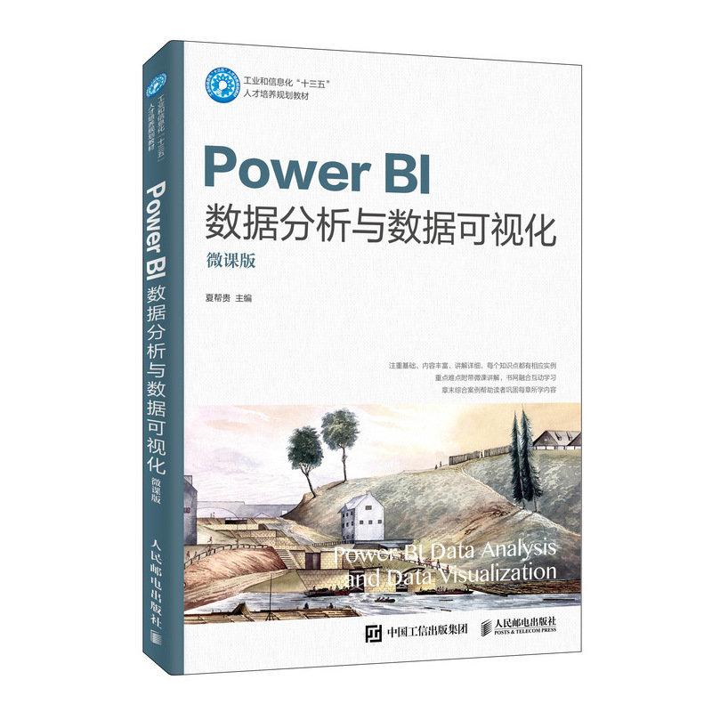 Power BI 數據分析與數據可視化 (微課版)-preview-2