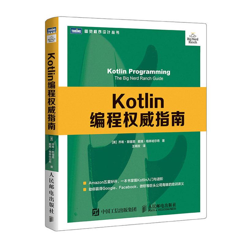 Kotlin 編程權威指南-preview-2