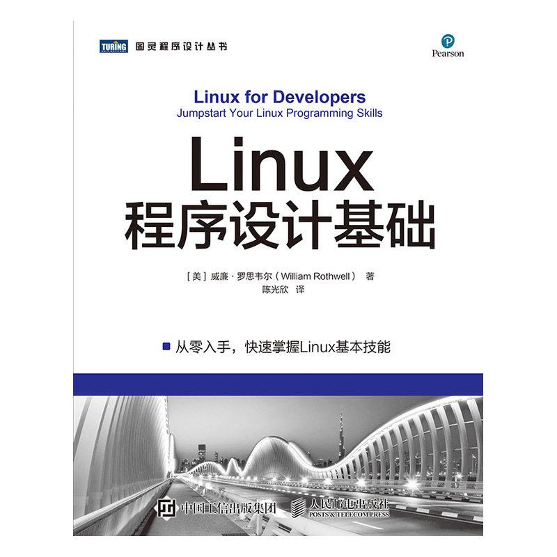 Linux程序設計基礎-preview-1