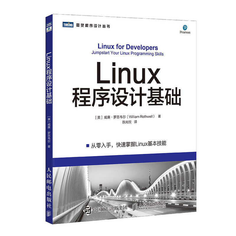 Linux程序設計基礎-preview-2