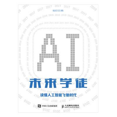 未來學徒 讀懂人工智能飛馳時代-preview-1