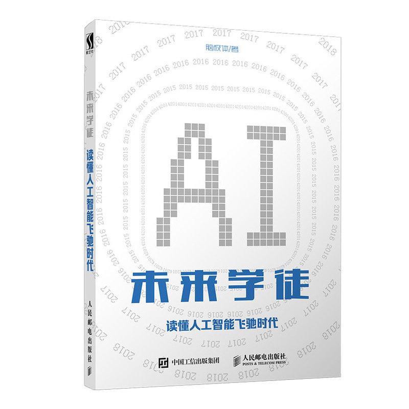 未來學徒 讀懂人工智能飛馳時代-preview-2
