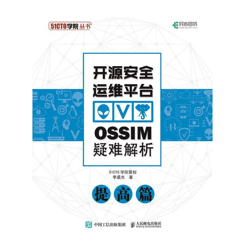 開源安全運維平臺 OSSIM 疑難解析 (提高篇)-preview-1