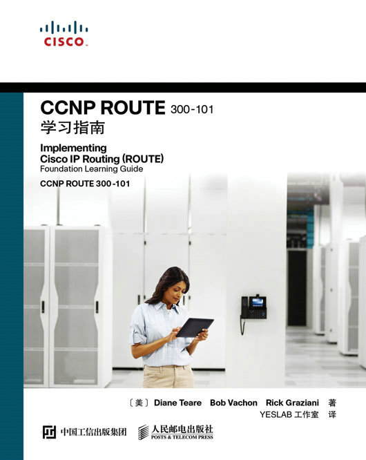 CCNP ROUTE 300-101學習指南-preview-1