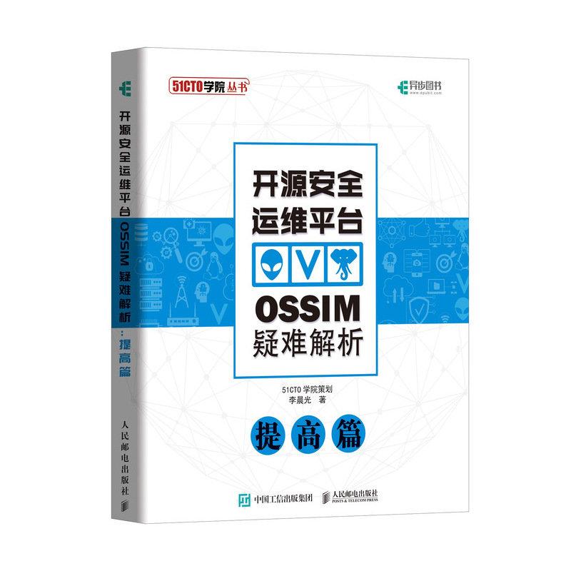 開源安全運維平臺 OSSIM 疑難解析 (提高篇)-preview-2