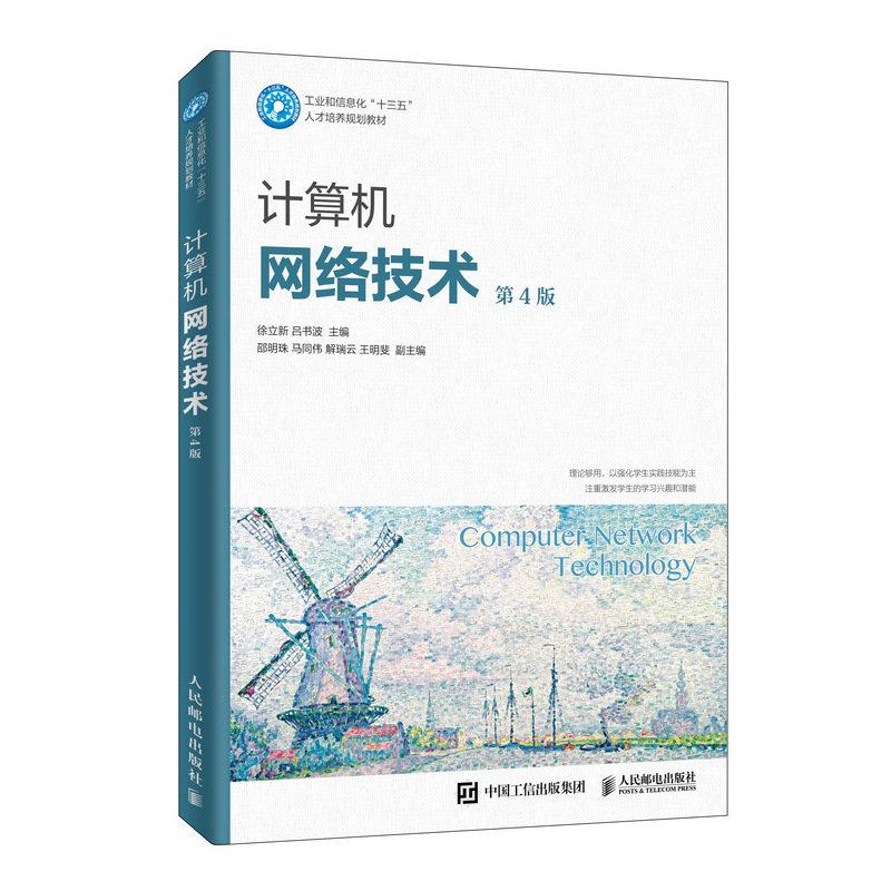 電腦網絡技術(第4版)-preview-2