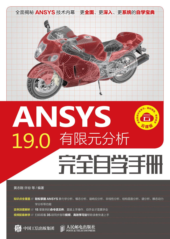 ANSYS 19.0有限元分析完全自學手冊-preview-1