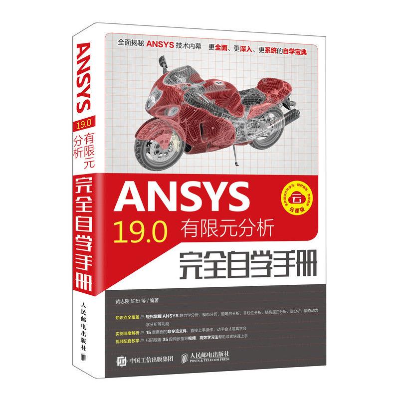 ANSYS 19.0有限元分析完全自學手冊-preview-2