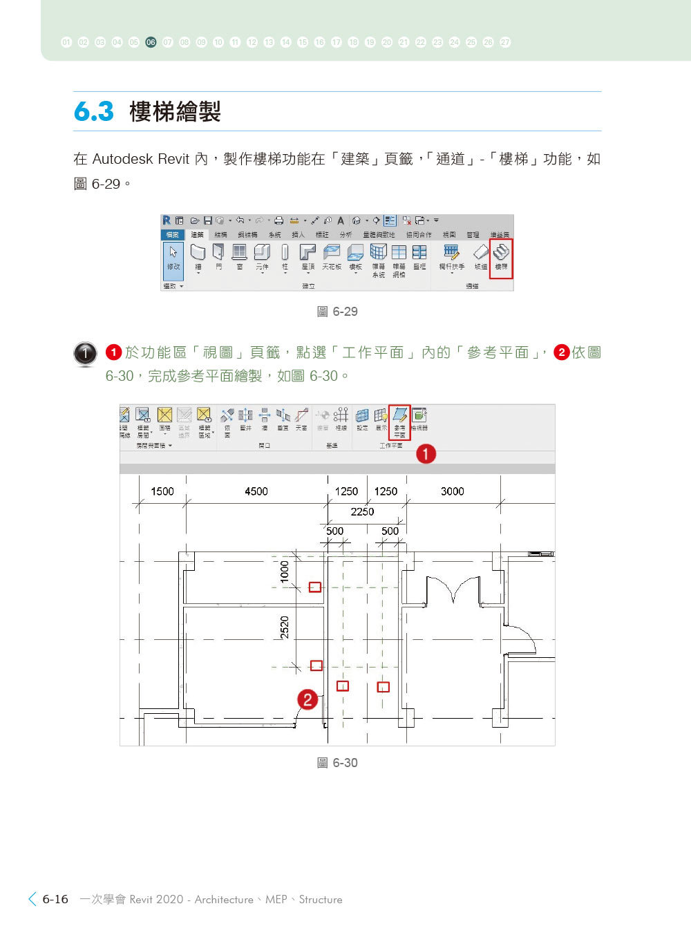 一次學會 Revit 2020 - Architecture、MEP、Structure 完整解析 Revit 建築、機電、結構配筋-preview-1