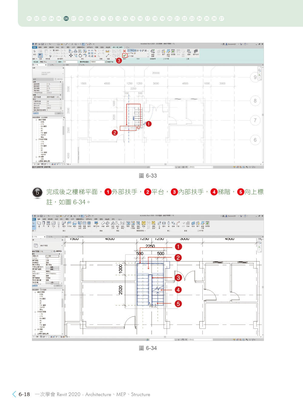 一次學會 Revit 2020 - Architecture、MEP、Structure 完整解析 Revit 建築、機電、結構配筋-preview-3