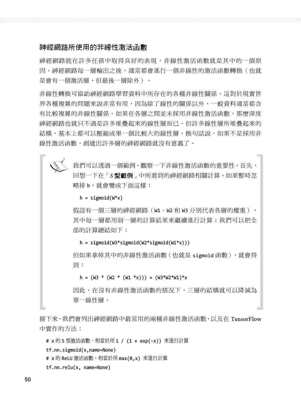 TensorFlow 自然語言處理|善用 Python 深度學習函式庫,教機器學會自然語言 (Natural Language Processing with TensorFlow)-preview-6