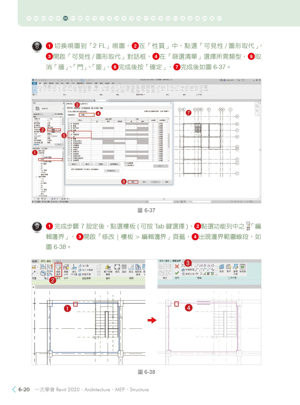 一次學會 Revit 2020 - Architecture、MEP、Structure 完整解析 Revit 建築、機電、結構配筋-preview-5