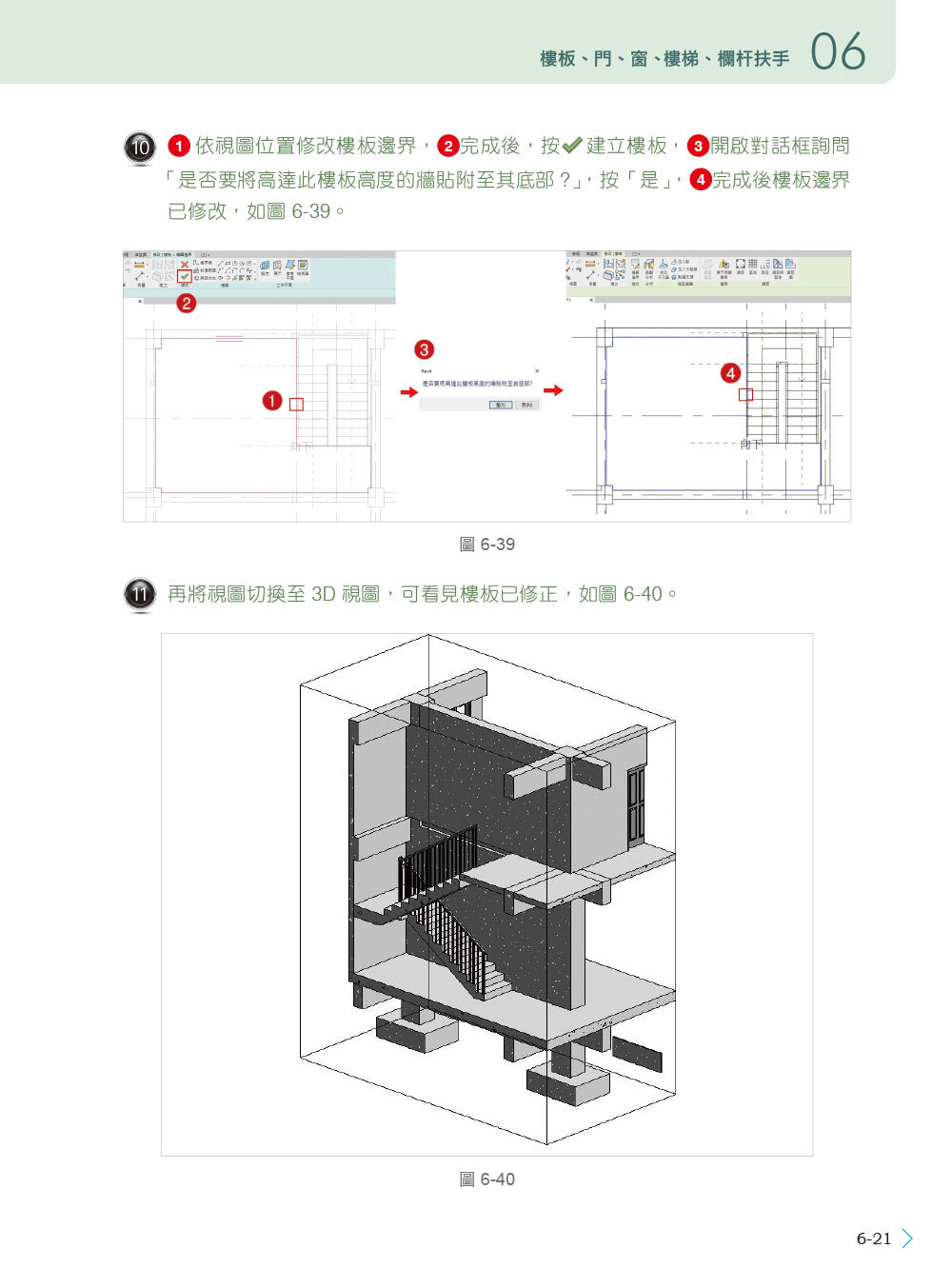 一次學會 Revit 2020 - Architecture、MEP、Structure 完整解析 Revit 建築、機電、結構配筋-preview-6