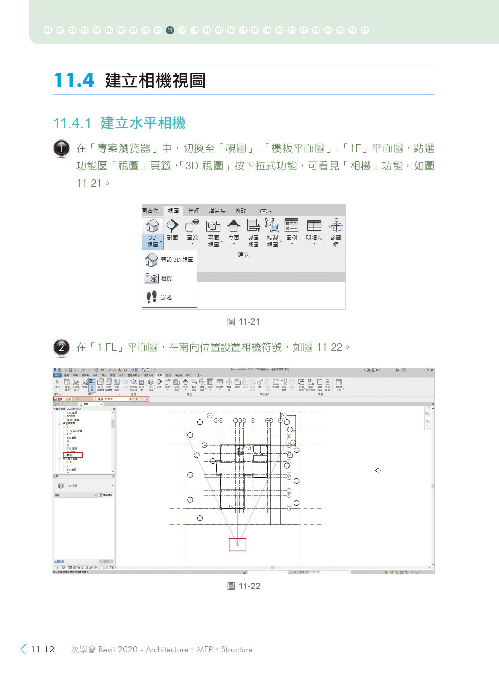 一次學會 Revit 2020 - Architecture、MEP、Structure 完整解析 Revit 建築、機電、結構配筋-preview-7