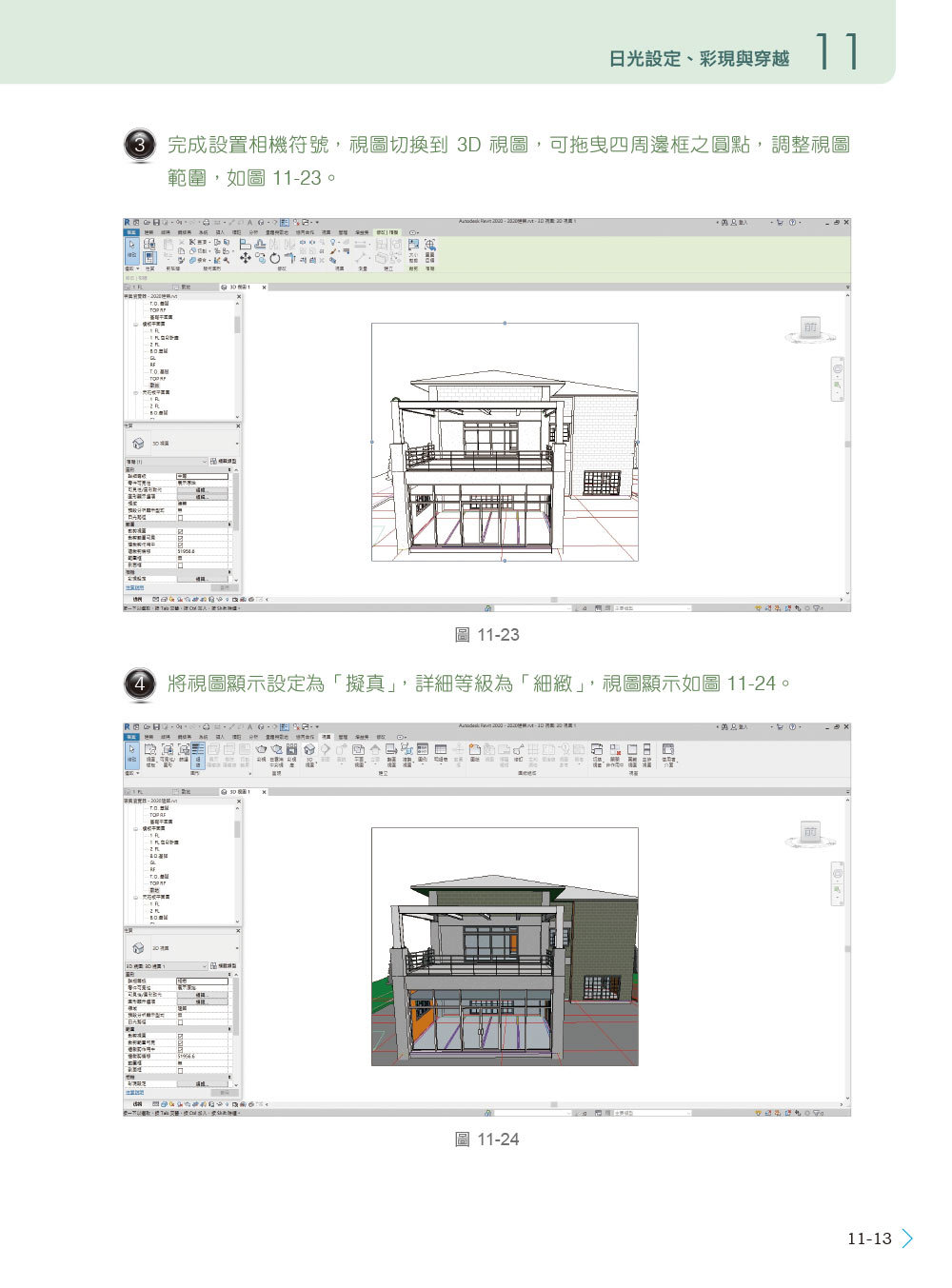 一次學會 Revit 2020 - Architecture、MEP、Structure 完整解析 Revit 建築、機電、結構配筋-preview-8