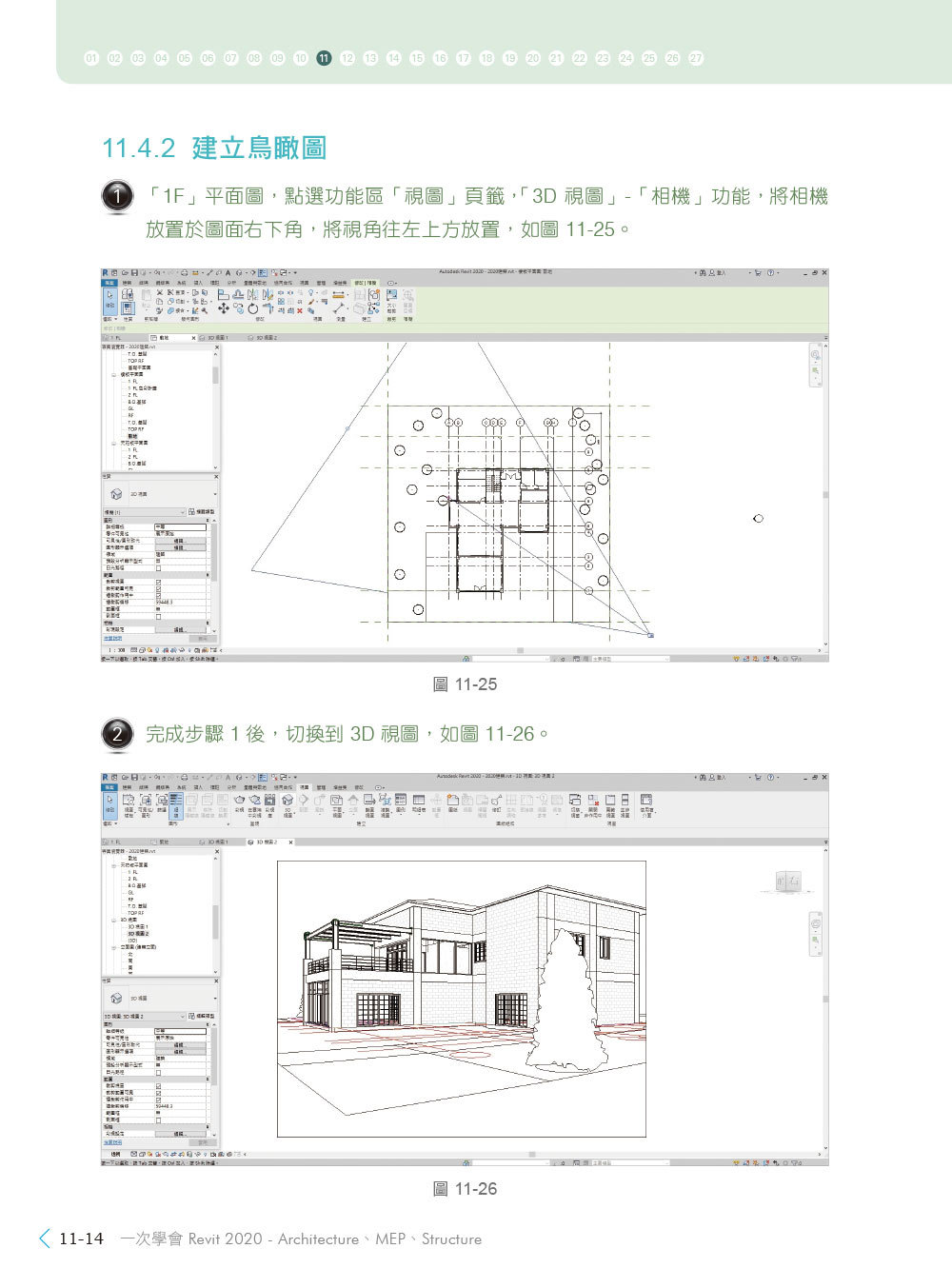 一次學會 Revit 2020 - Architecture、MEP、Structure 完整解析 Revit 建築、機電、結構配筋-preview-9