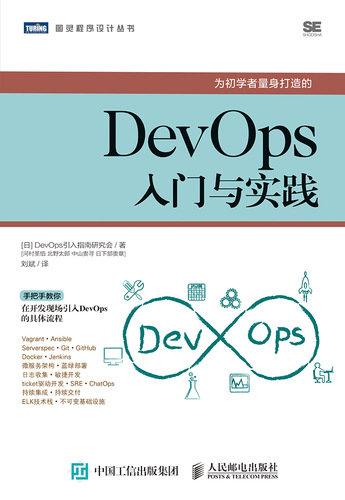 DevOps入門與實踐-preview-1