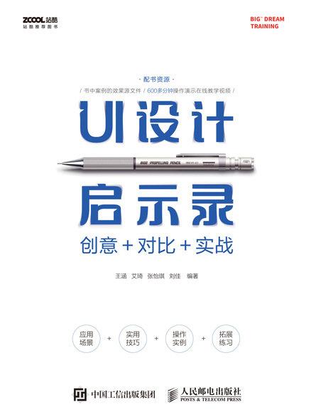 UI設計啟示錄:創意+對比+實戰-preview-1