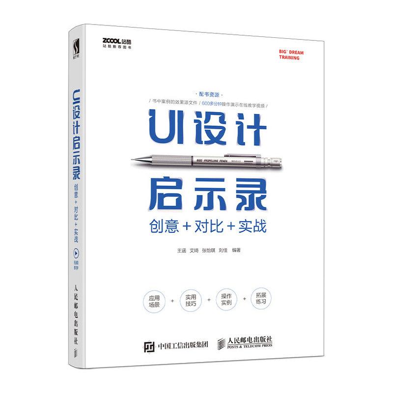 UI設計啟示錄:創意+對比+實戰-preview-2