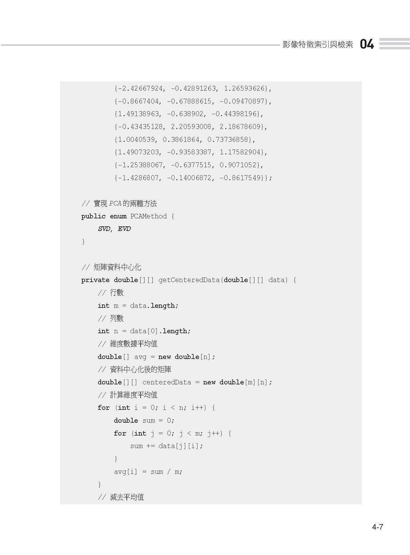 CV + AI 自己動手完成圖像搜尋引擎-preview-7